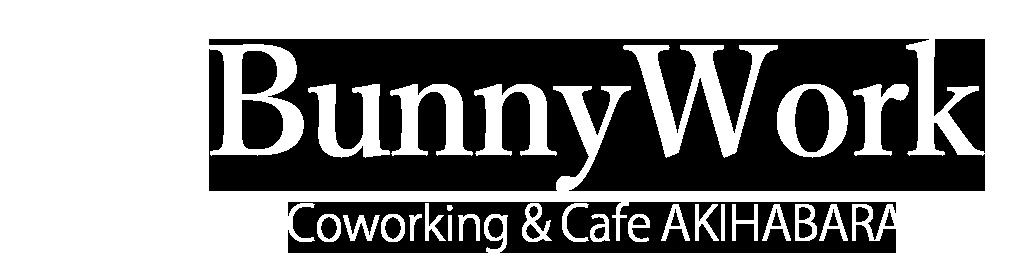 秋葉原のコワーキングスペース「BunnyWork」